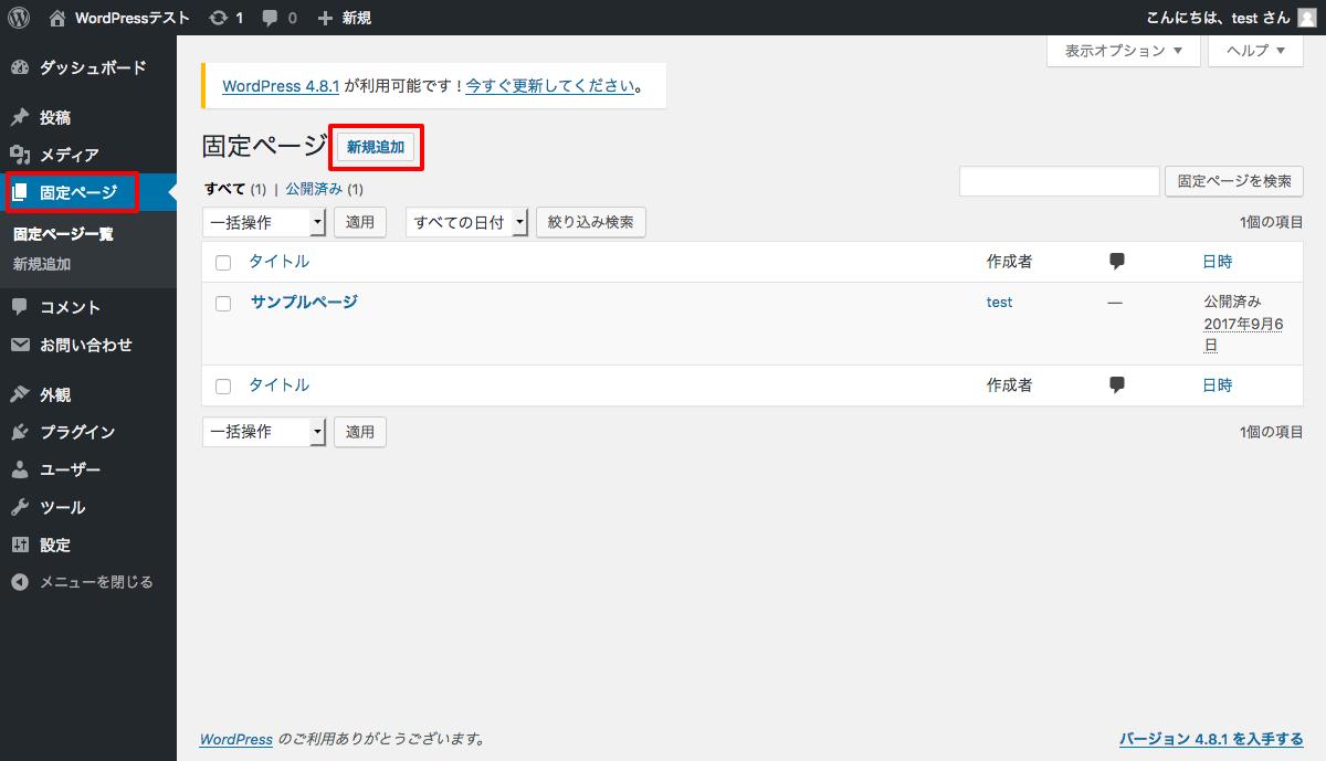 Contact_Form_7_4使い方_2フォーム表示3.png