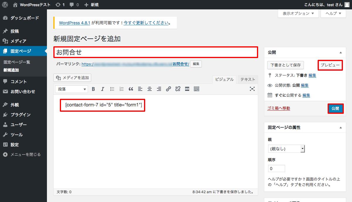 Contact_Form_7_4使い方_2フォーム表示4.png