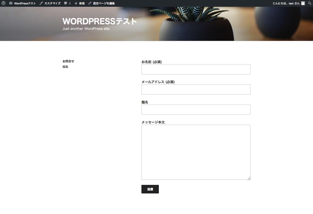 Contact_Form_7_4使い方_2フォーム表示5.png
