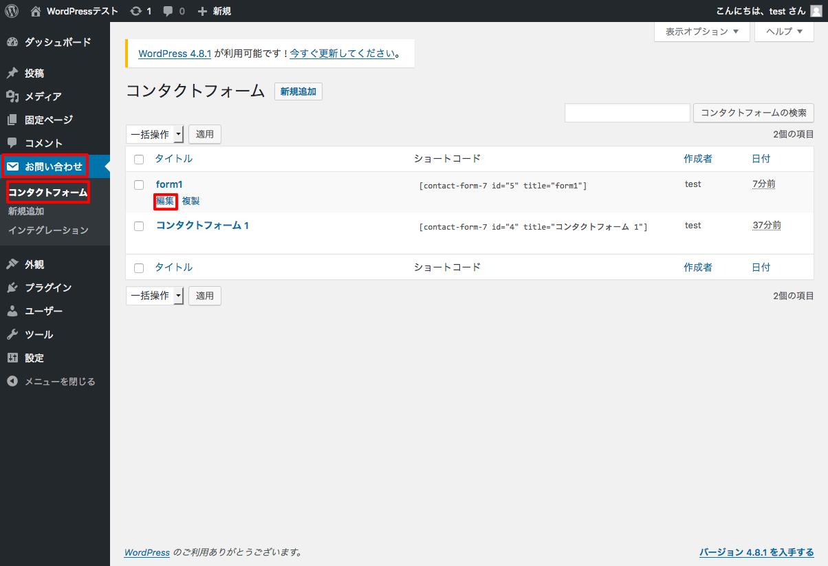 Contact_Form_7_4使い方_3フォームの編集方法1.png
