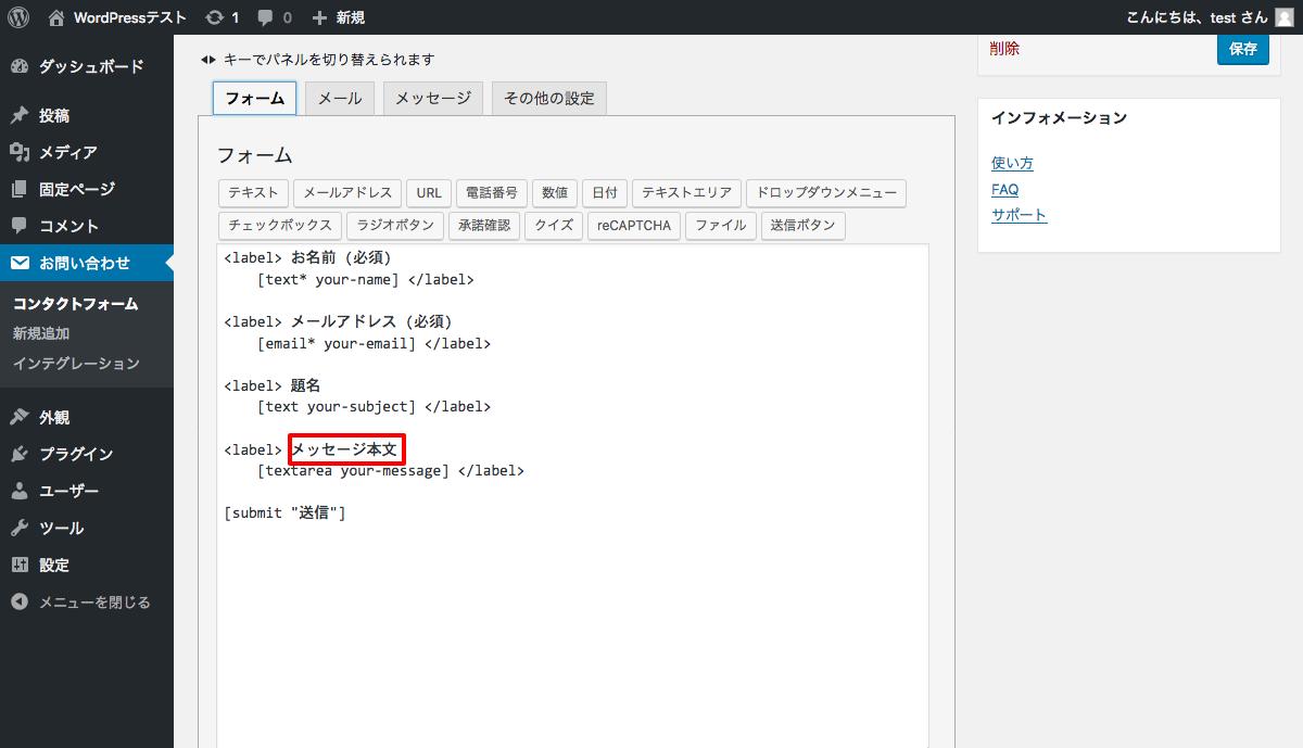 Contact_Form_7_4使い方_3フォームの編集方法2.png