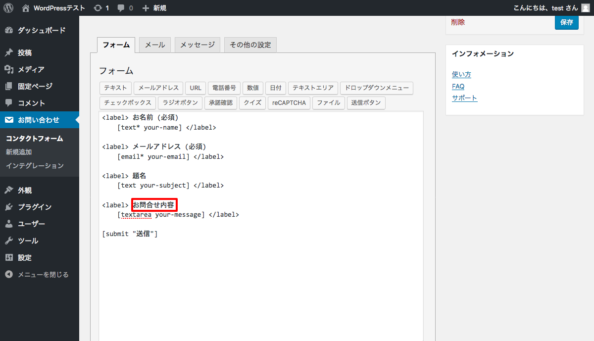 Contact_Form_7_4使い方_3フォームの編集方法3.png