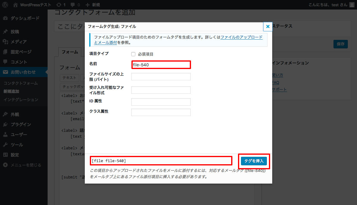 Contact_Form_7_4使い方_4フォームのカスタマイズ方法2.png