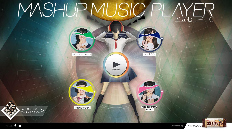 五五七二三二〇__「四味一体」MASHUP_MUSIC_PLAYER.png