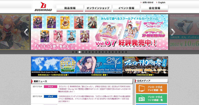 ブシロード公式サイト___製品・イベント_(1).png