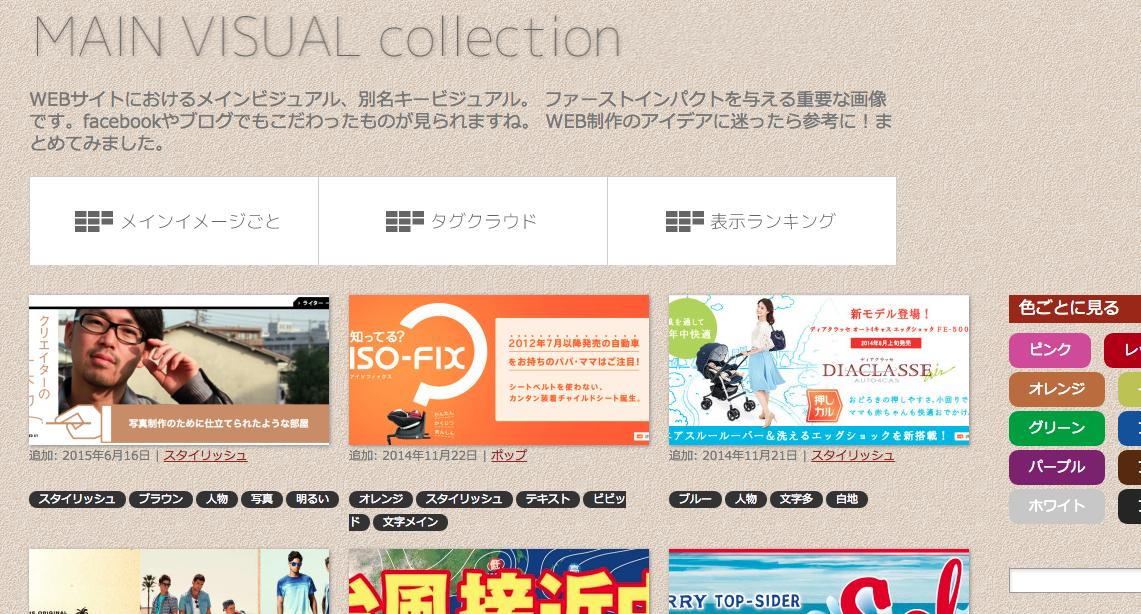 MAIN VISUAL collection