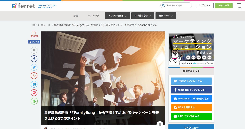 星野源氏の新曲「FamilySong」から学ぶ!Twitterでキャンペーンを盛り上げる3つのポイント|ferret__フェレット.png
