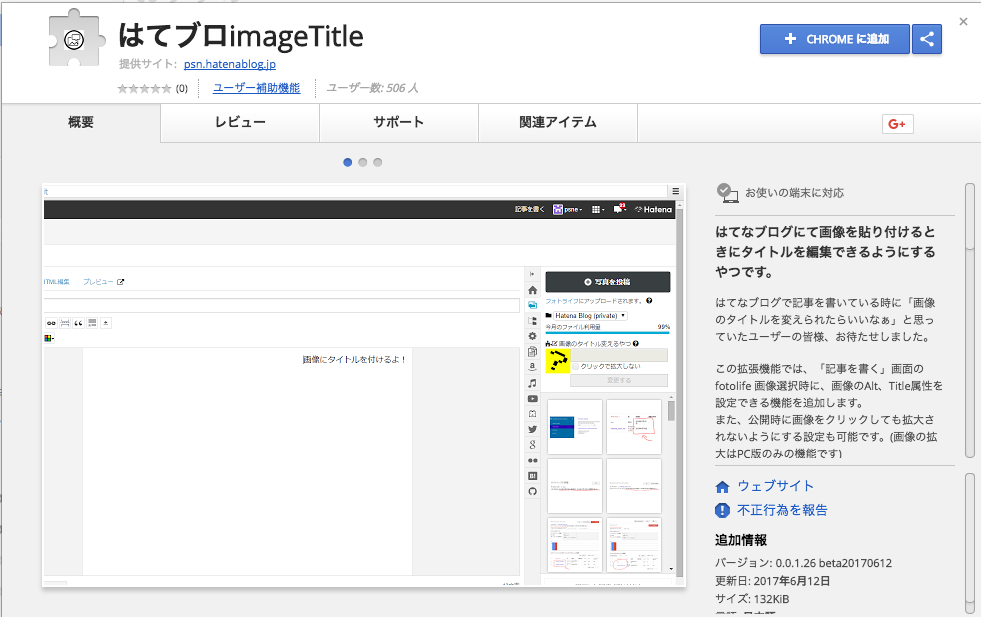 はてブロimageTitle___Chrome_ウェブストア.png