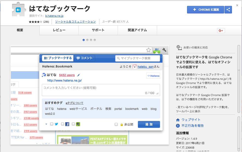 はてなブックマーク___Chrome_ウェブストア.png