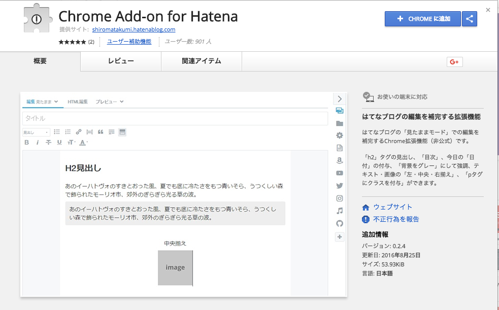 Chrome_Add_on_for_Hatena___Chrome_ウェブストア.png