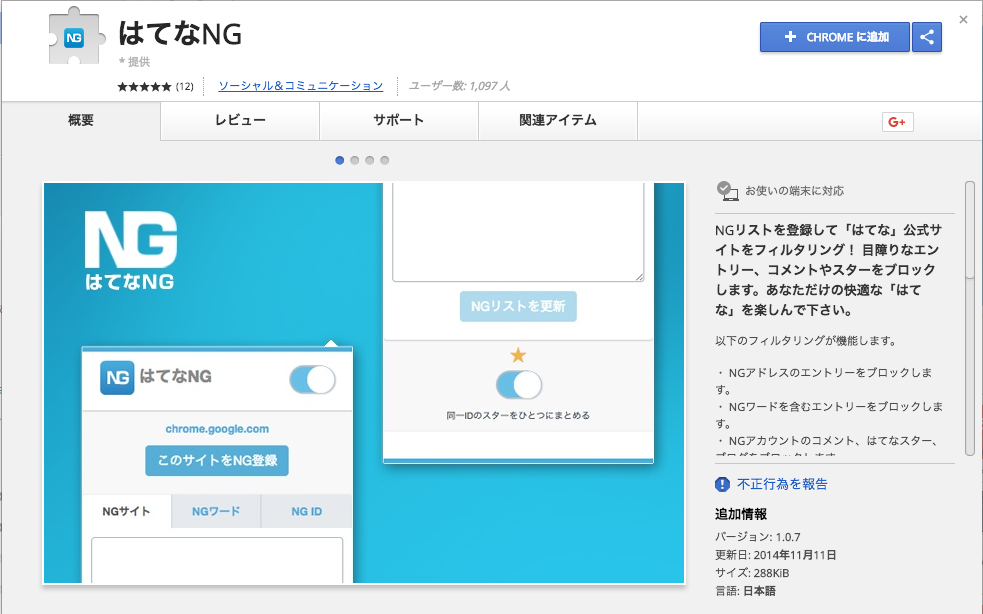 はてなNG___Chrome_ウェブストア.png