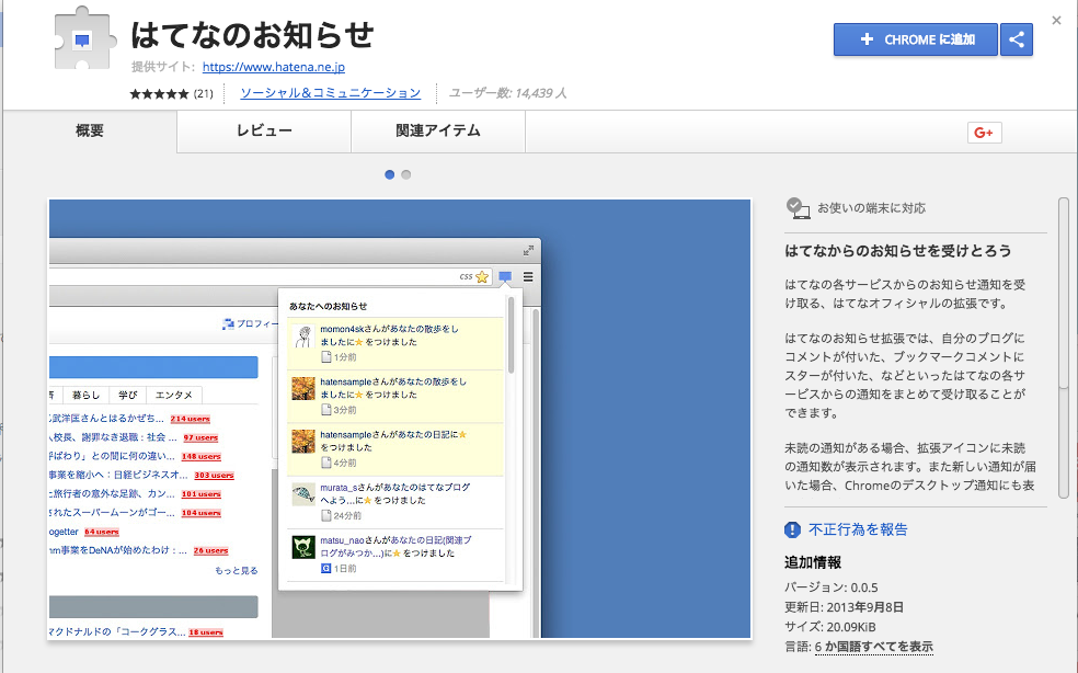 はてなのお知らせ___Chrome_ウェブストア.png
