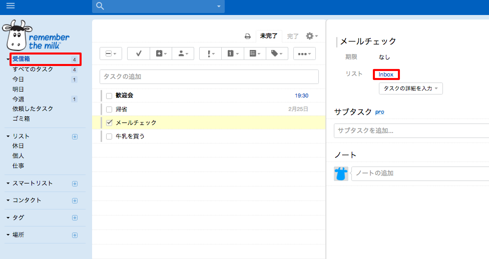 Remember_The_Milk_5タスク登録_3Inbox1.png