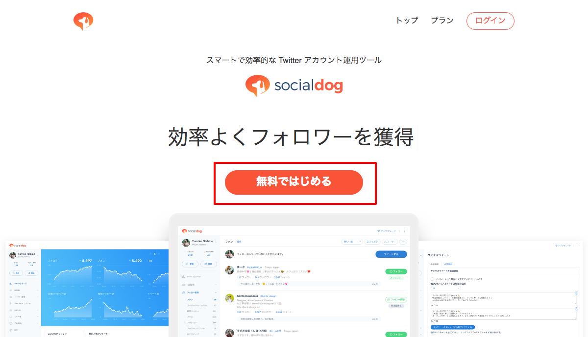 screenshot_3登録方法1.png
