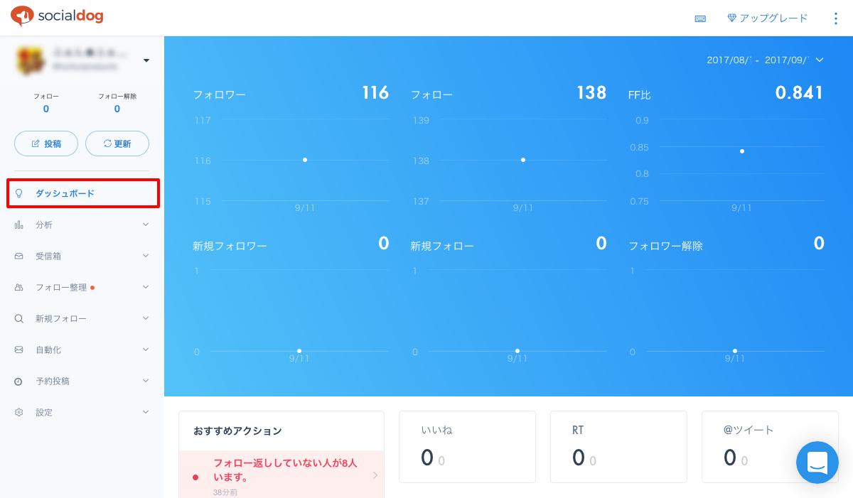 screenshot_4使い方_1ダッシュボード1.png