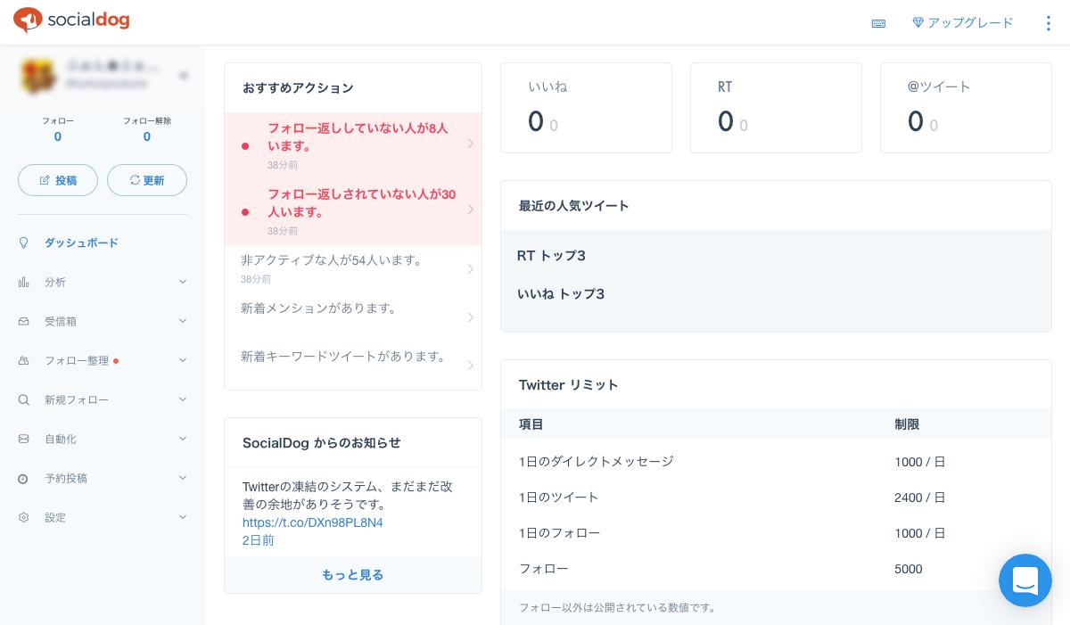 screenshot_4使い方_1ダッシュボード2.png
