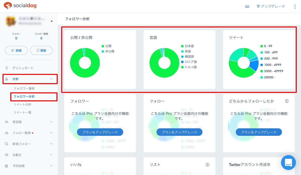 screenshot_4使い方_2分析画面1.png