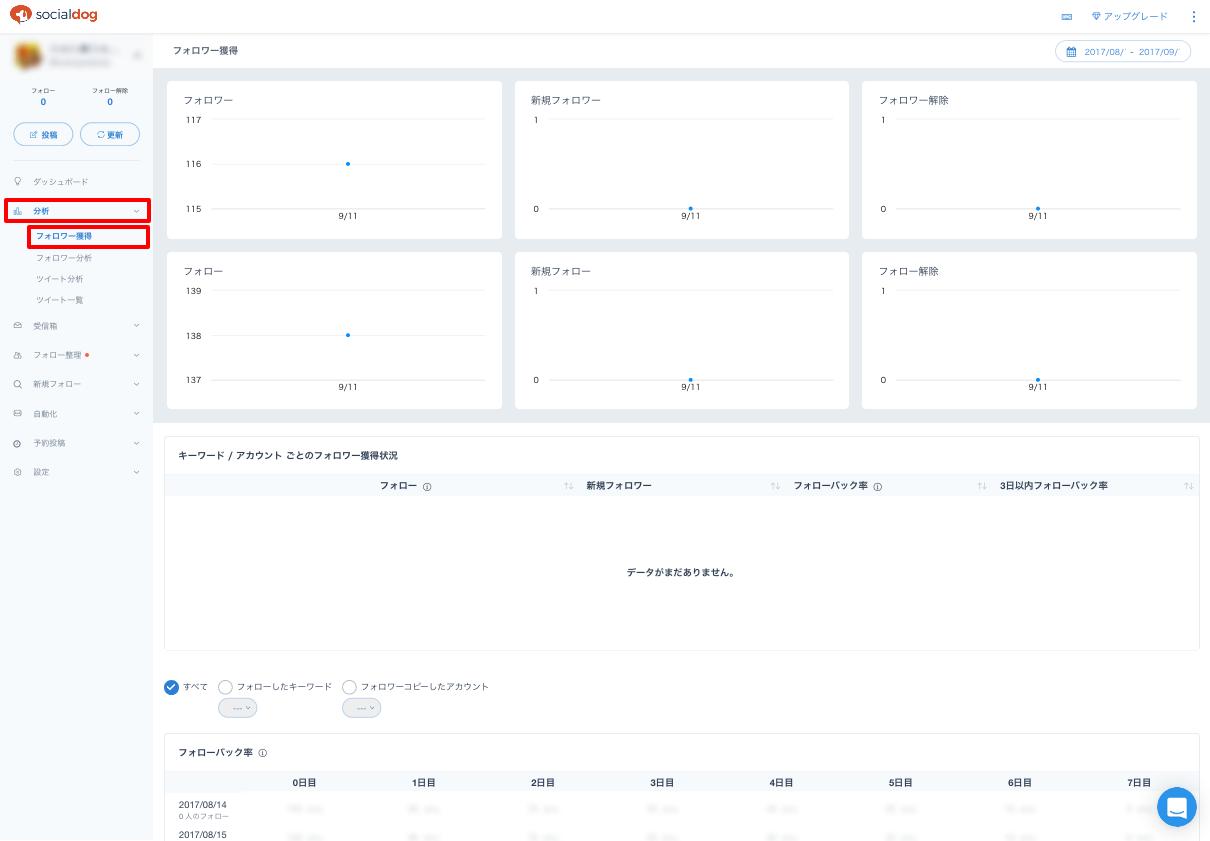 screenshot_4使い方_2分析画面3.png
