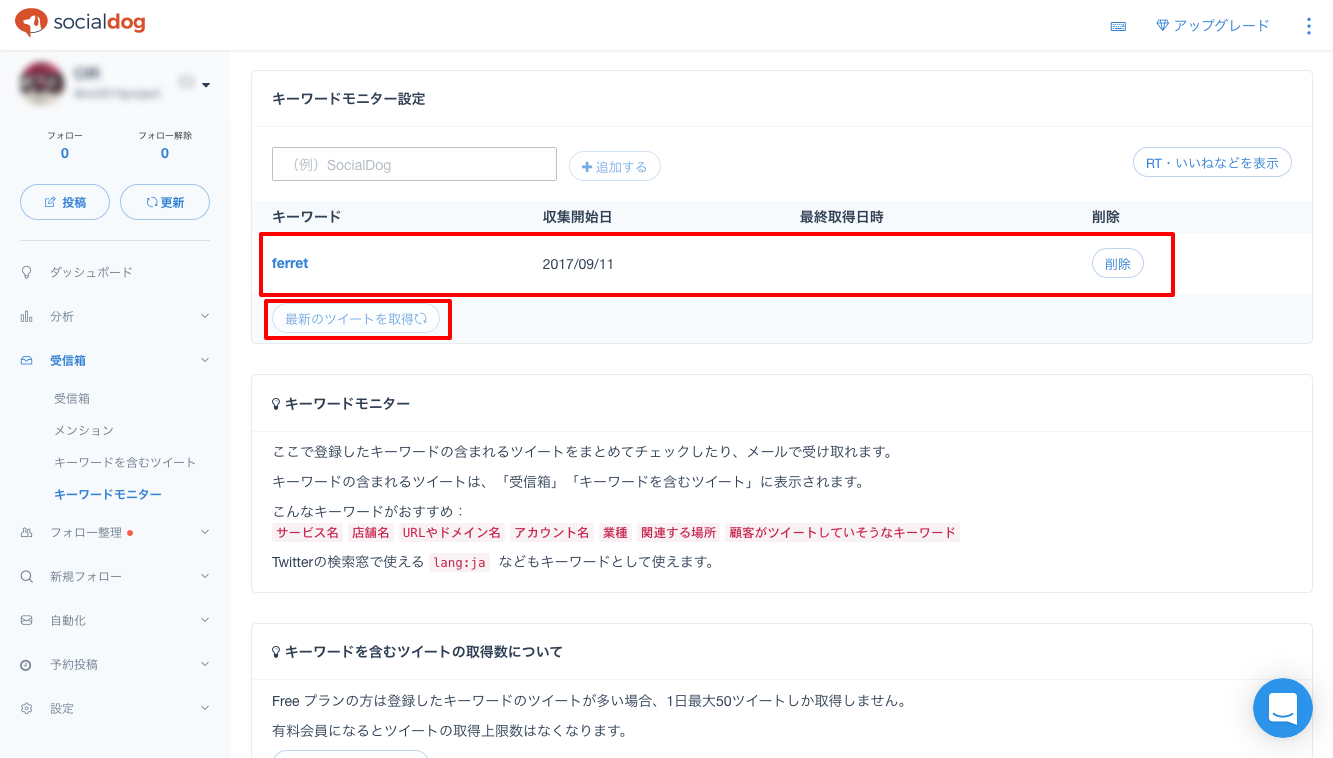 screenshot_4使い方_3受信箱2.png