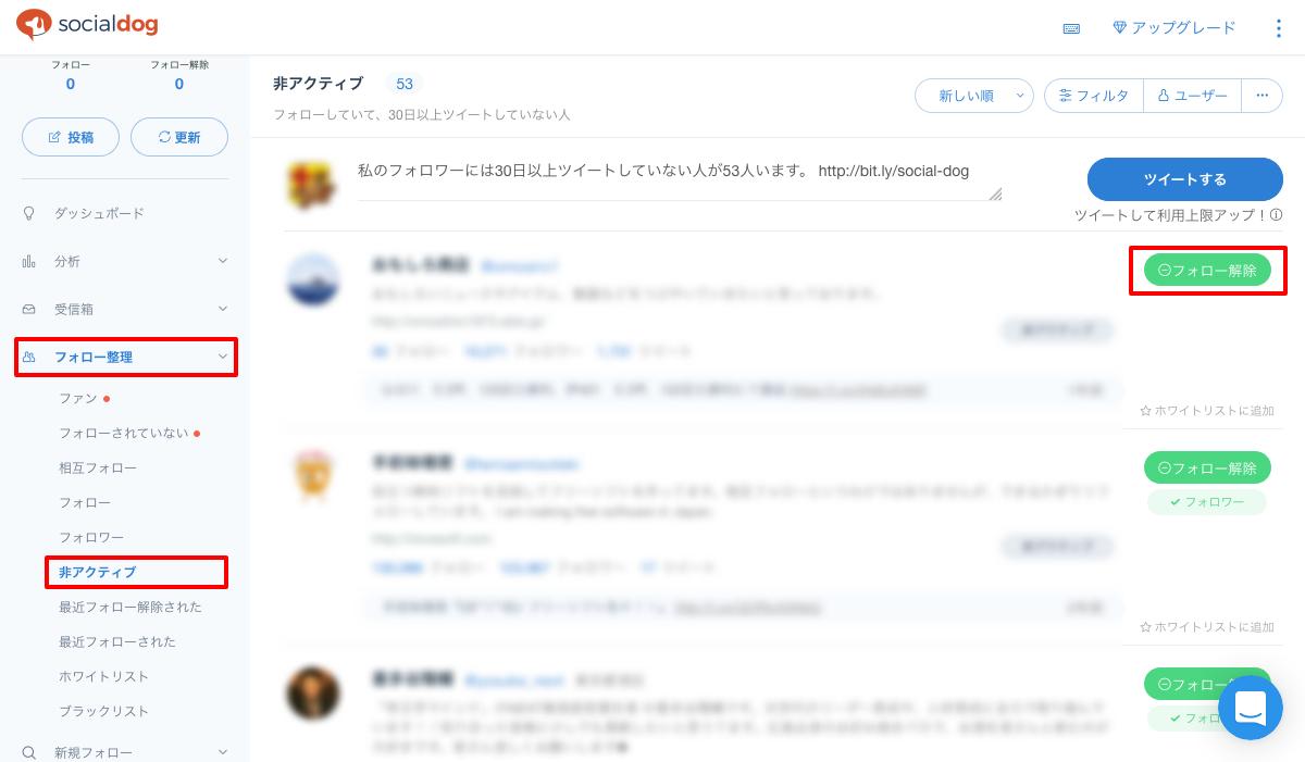 screenshot_4使い方_4フォロー整理_1非アクティブ1.png