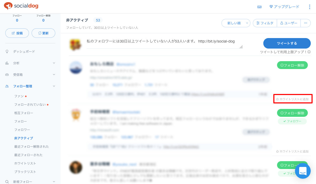 screenshot_4使い方_4フォロー整理_1非アクティブ2.png