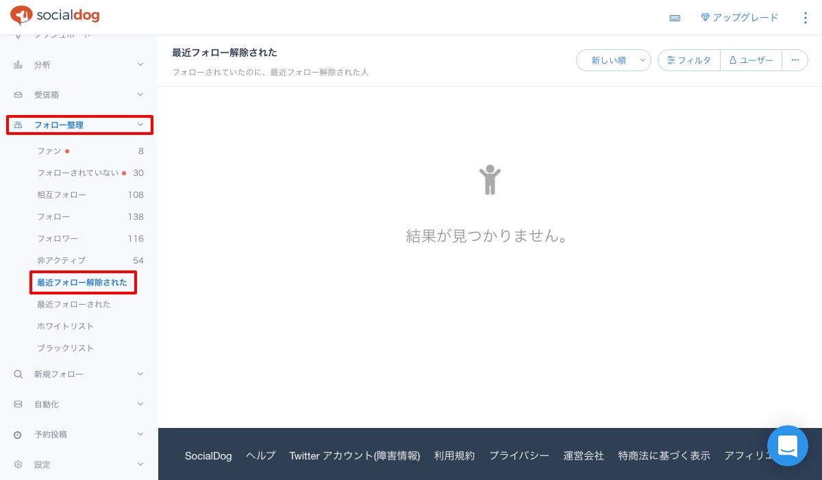 screenshot_4使い方_4フォロー整理_2フォロー解除された1.png