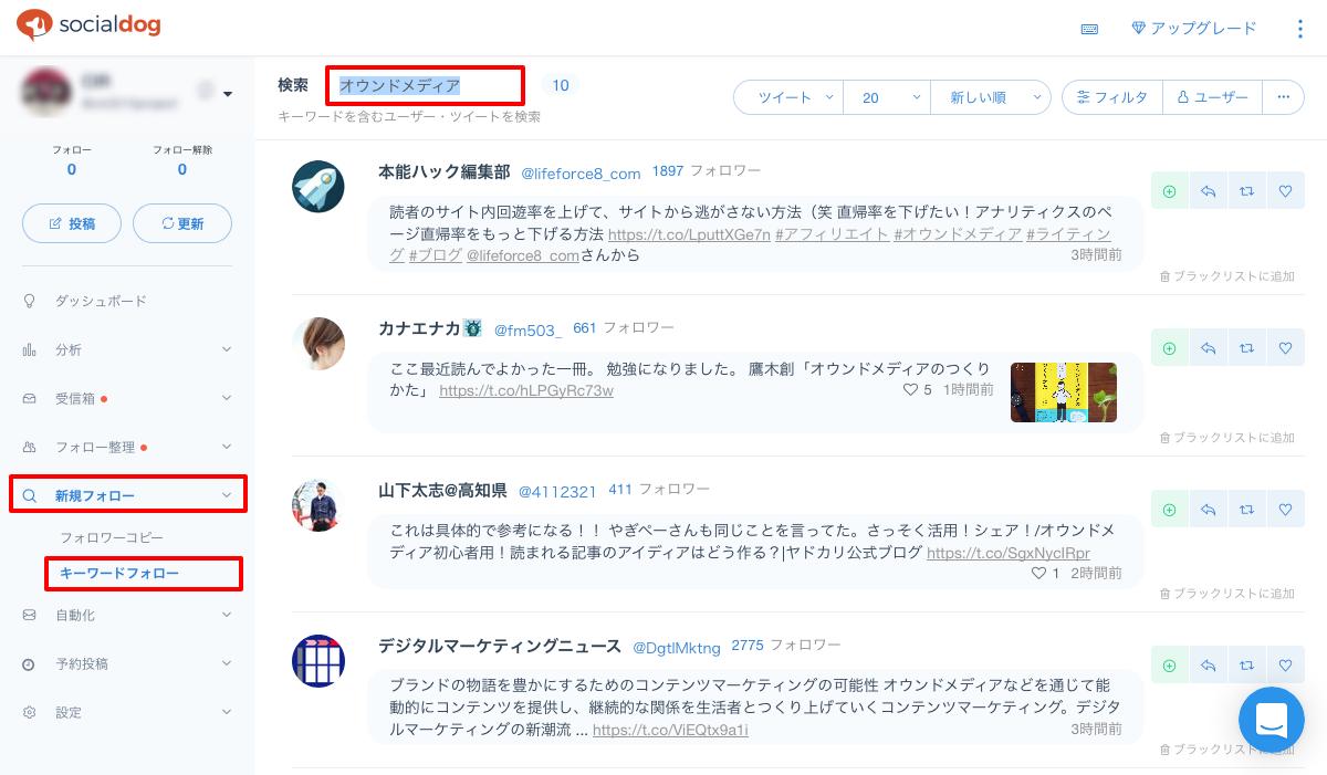 screenshot_4使い方_5新規フォロー_1キーワードフォロー1.png