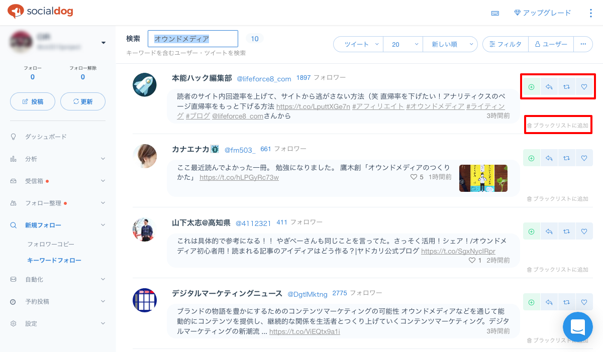 screenshot_4使い方_5新規フォロー_1キーワードフォロー2.png