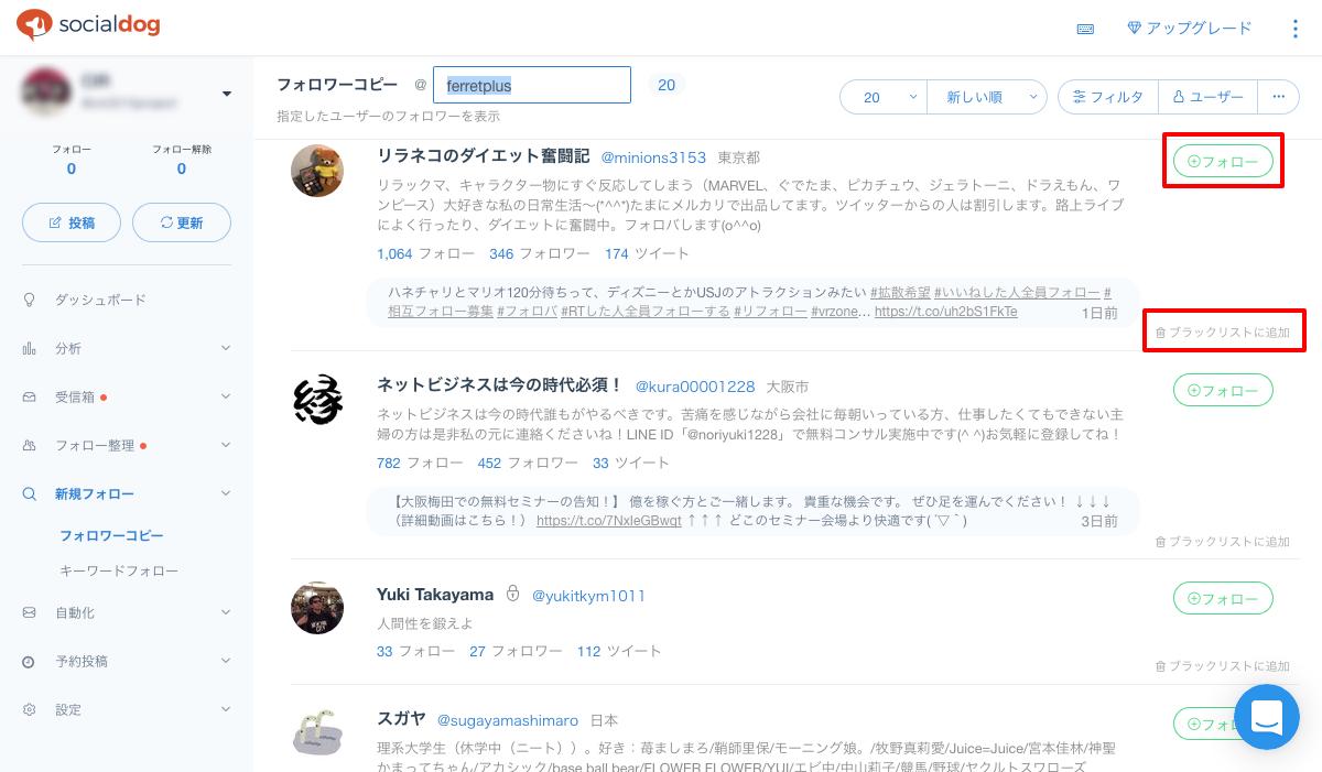 screenshot_4使い方_5新規フォロー_2フォローワーコピー2.png