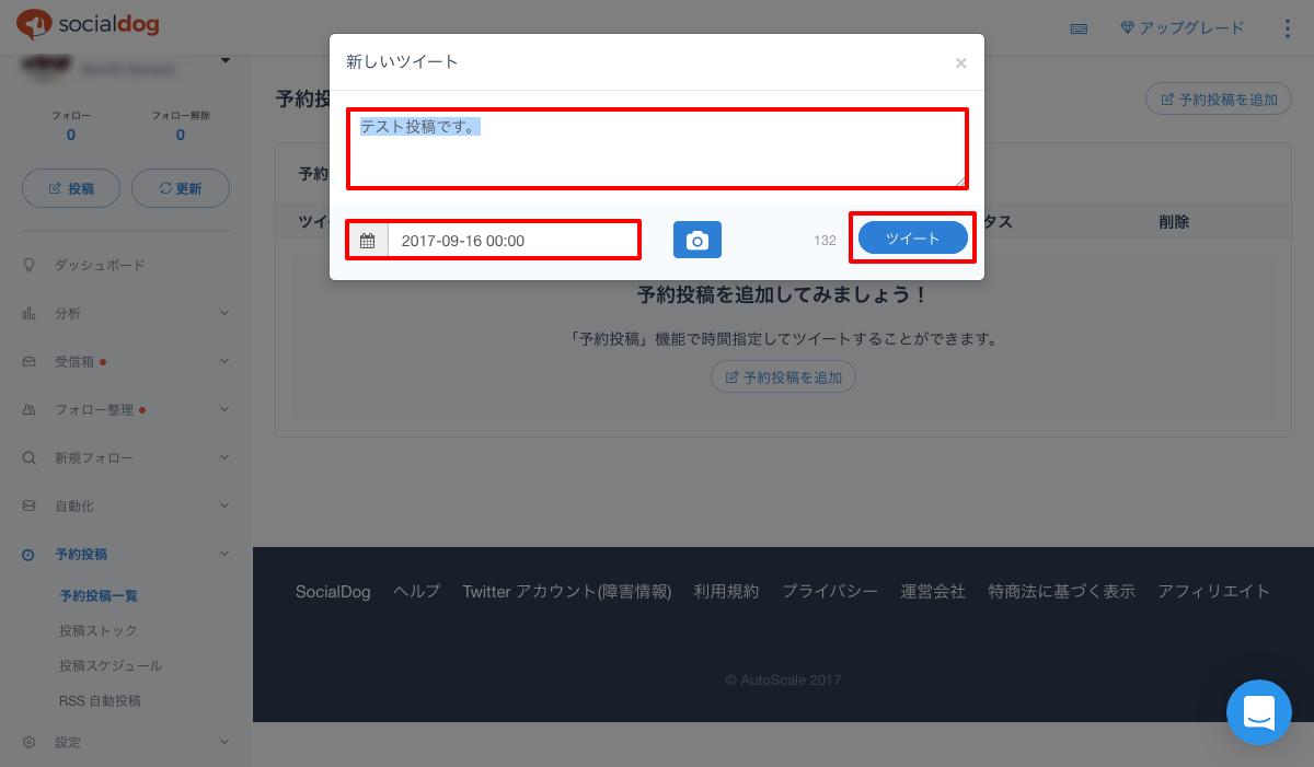 screenshot_4使い方_7予約投稿2.png