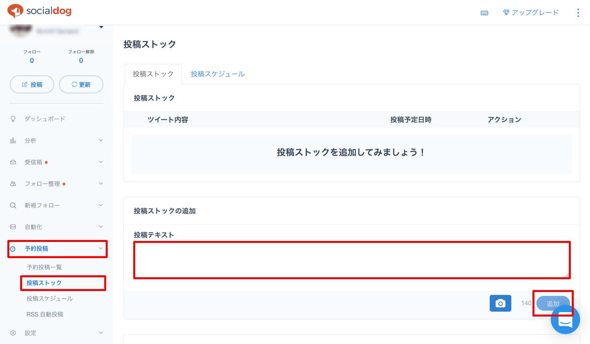 screenshot_4使い方_7予約投稿4.png