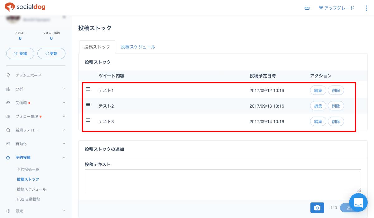 screenshot_4使い方_7予約投稿5.png