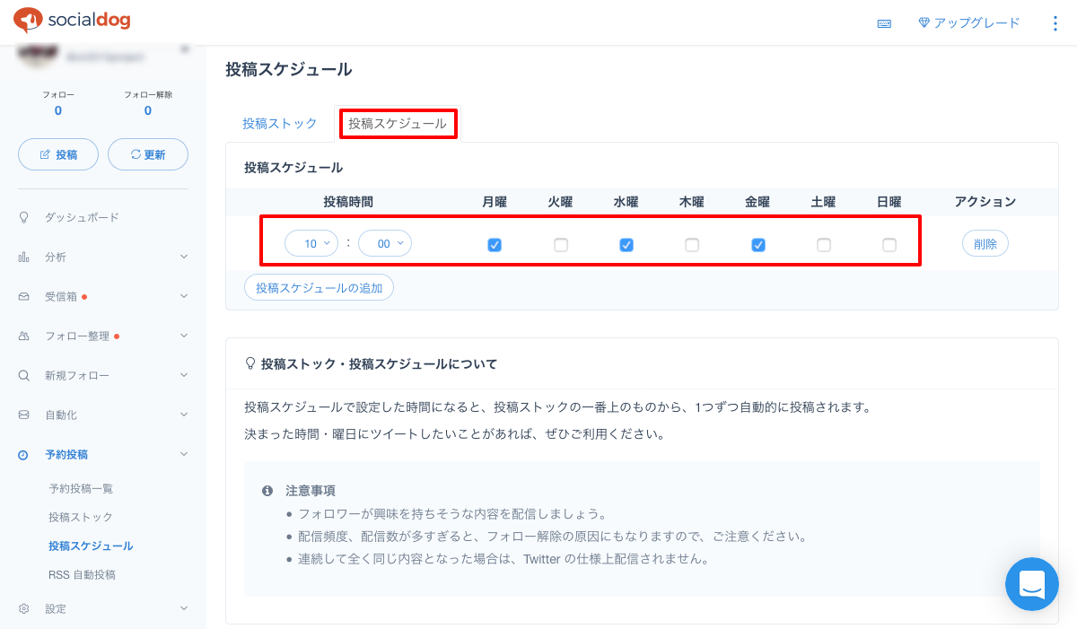 screenshot_4使い方_7予約投稿6.png