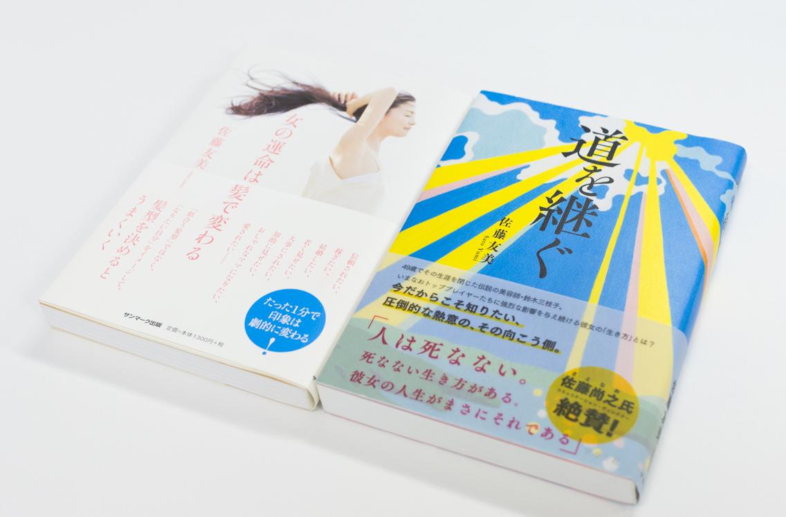 satoyumi-iitaka-intv-4.jpg
