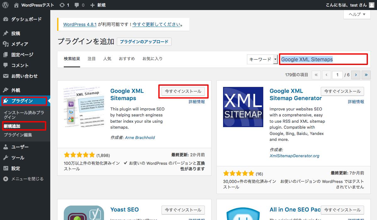 Google_XML_Sitemaps_2インストール方法1.png