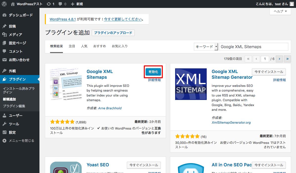 Google_XML_Sitemaps_2インストール方法2.png