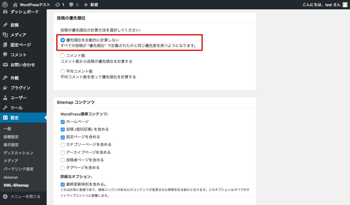 Google_XML_Sitemaps_3使い方_1基本設定3.png