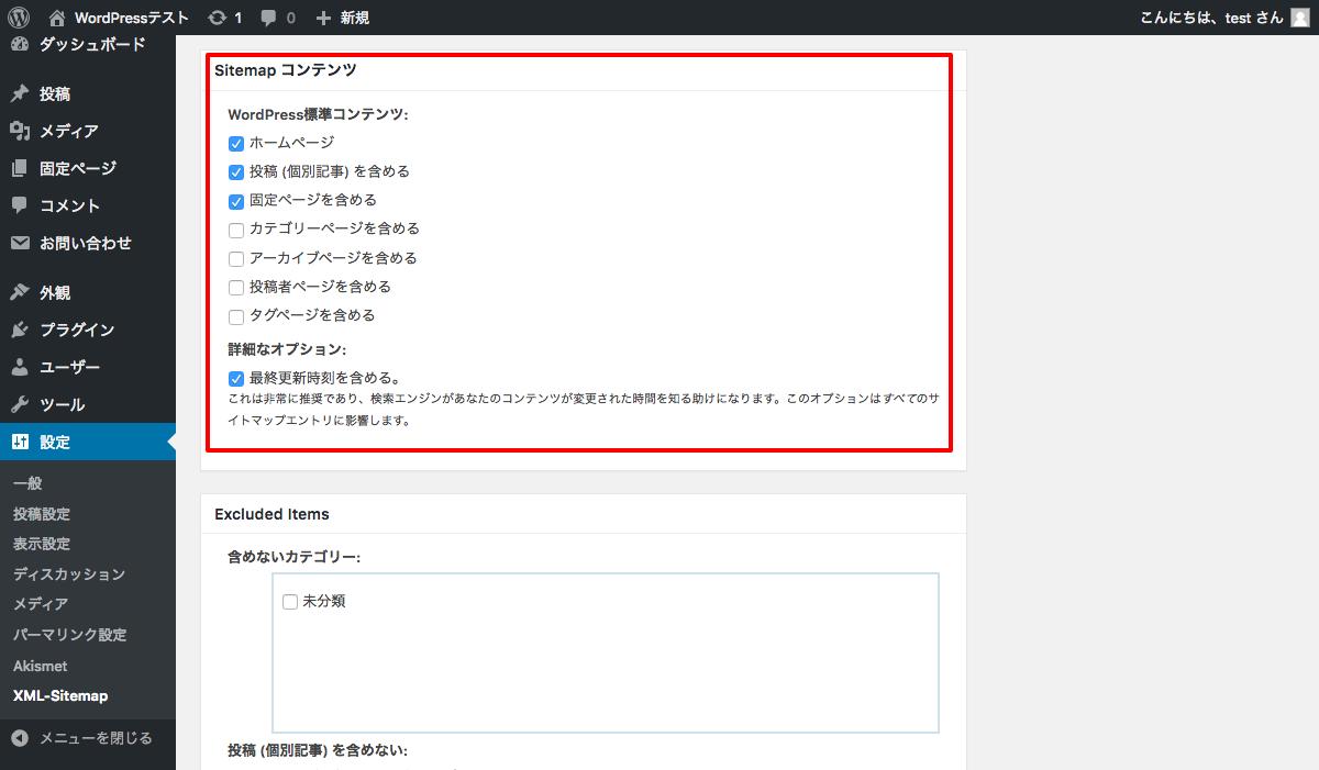 Google_XML_Sitemaps_3使い方_2登録コンテンツ設定1.png