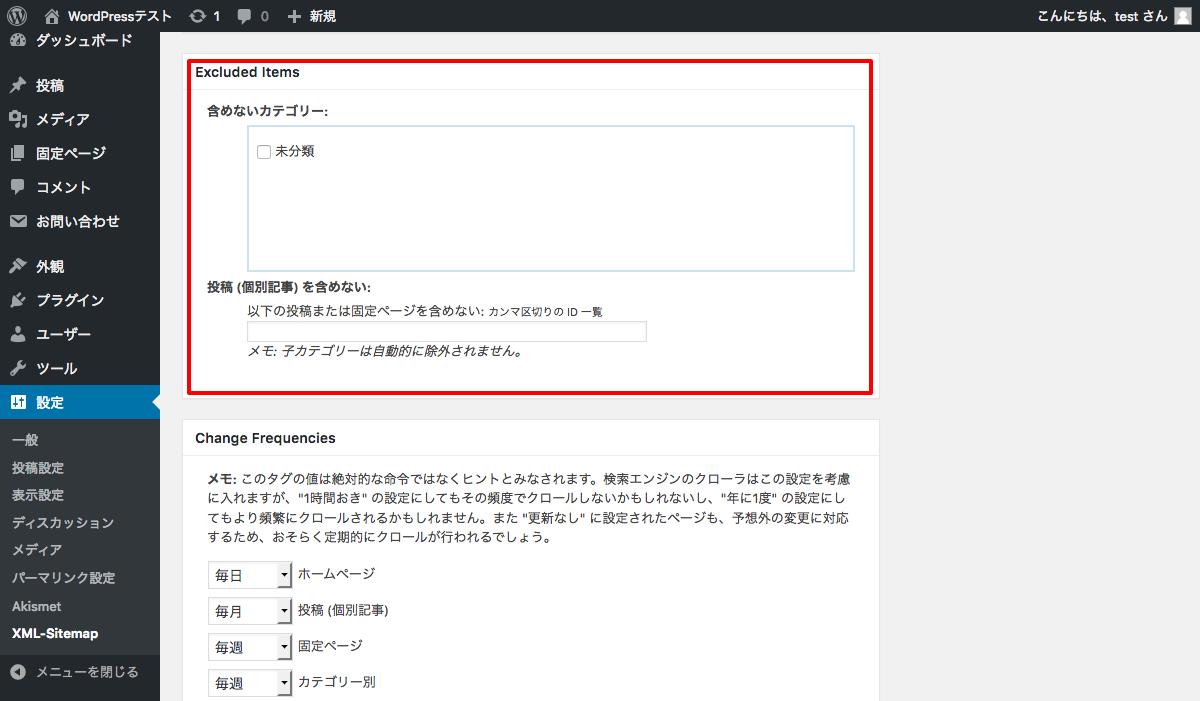 Google_XML_Sitemaps_3使い方_2登録コンテンツ設定2.png