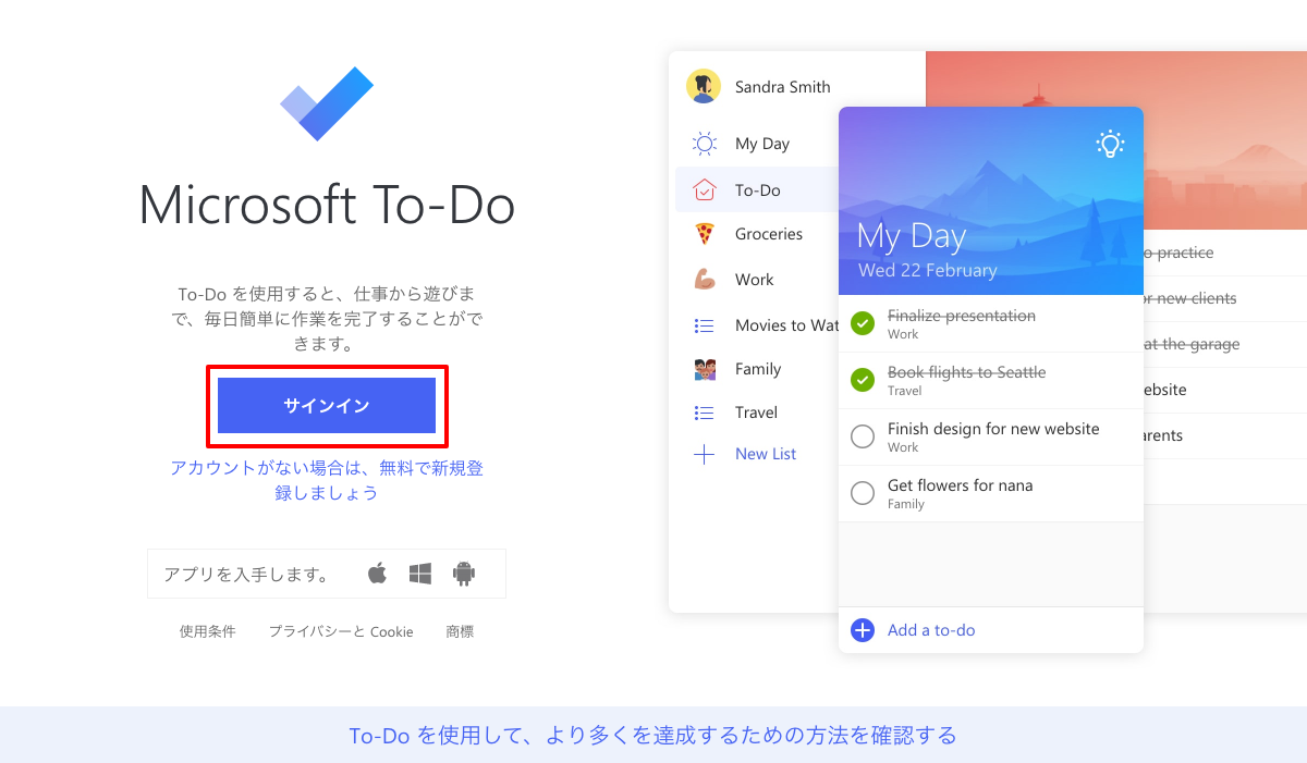 Microsoft_To_Do_2登録方法1.png
