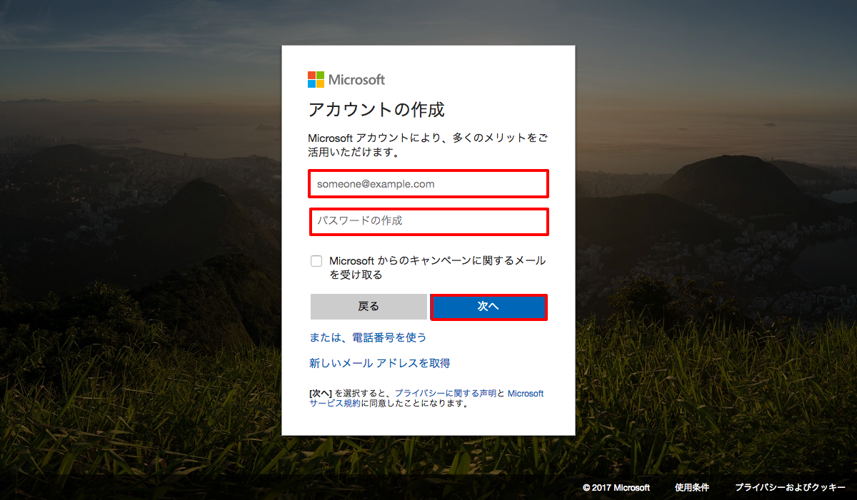 Microsoft_To_Do_2登録方法3.png