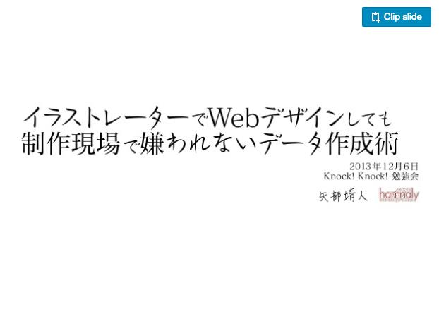 イラレでWebデザインしても嫌われないデータ作成術