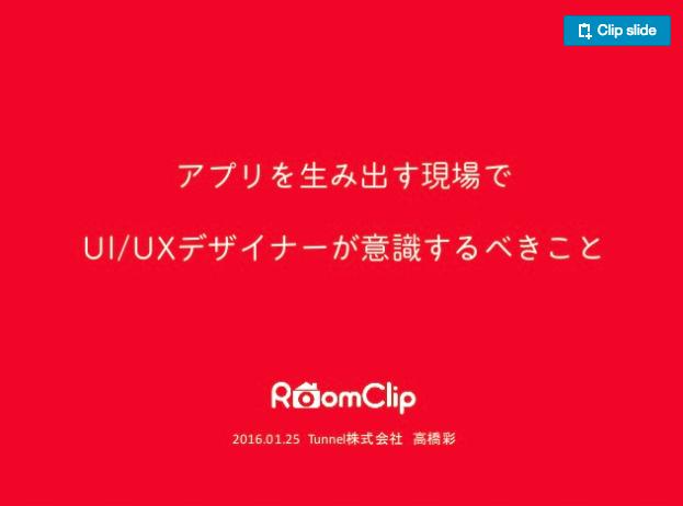 アプリを生み出す現場でUI/UXデザイナーが意識するべきこと:RoomClip
