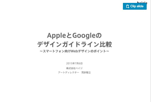 Appleとgoogleのデザインガイドライン比較~スマートフォン向けwebデザインのポイント~