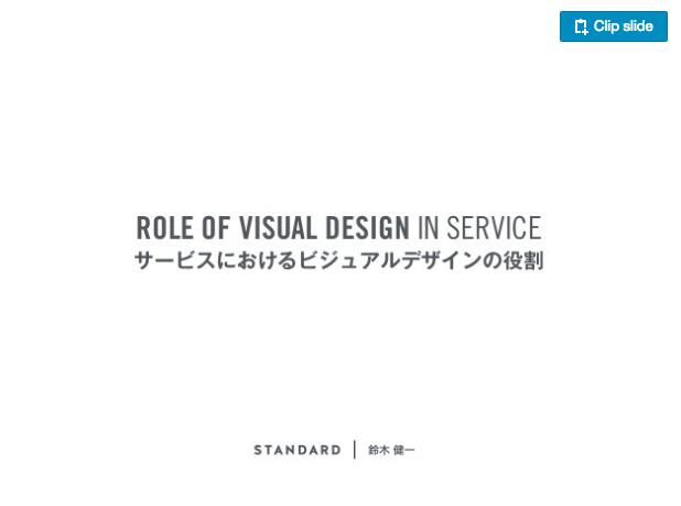 サービスにおけるビジュアルデザインの役割