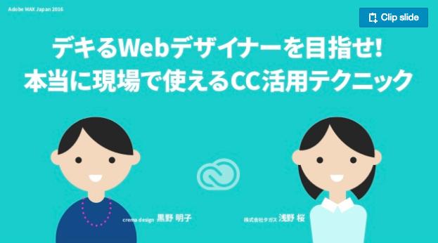デキるWebデザイナーを目指せ!本当に現場で使えるCC活用テクニック