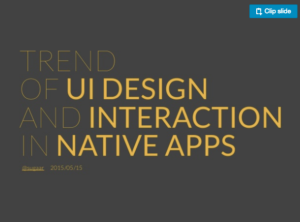 ネイティブアプリにおける、UI/インタラクションのトレンド