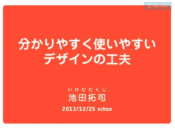 分かりやすく、使いやすいデザインを生み出す工夫 先生:池田 拓司
