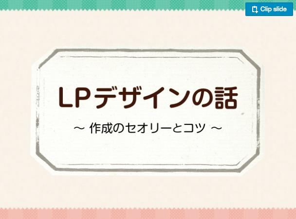 LPデザインに関して〜作成のセオリーとコツ〜