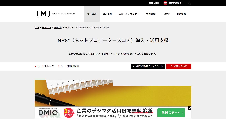 IMJ_~デジタルマーケティング.png